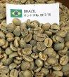 画像1: コーヒー生豆【正袋60kg】ブラジルサントスNo.2#17/18 (1)