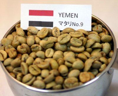 画像3: コーヒー生豆 モカ マタリNo.9【1kg】