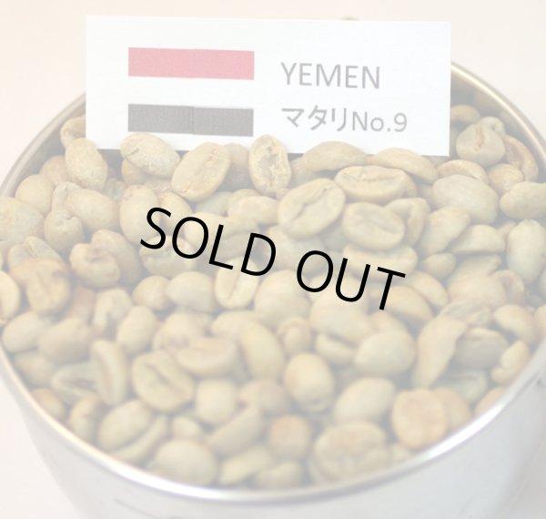 画像1: コーヒー生豆 モカ マタリNo.9【1kg】 (1)