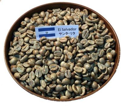 画像2: コーヒー生豆 エルサルバドルブルボンサンタリタ(ナチュラル)