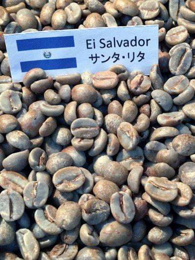 画像1: コーヒー生豆 エルサルバドルブルボンサンタリタ(ナチュラル)