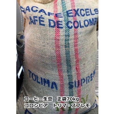 画像1: コーヒー生豆【1kg】トリマ/コロンビアスプレモ