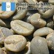 画像1: コーヒー生豆【10kg】グァテマラSHBウエウエティナンゴ (1)